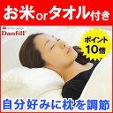 (����ׂ���007�ŏЉ�I) Danfill �_���t�B�� �s���[�~�[ �t�B�x�[�� �s���[ JPA013 Pillow Me �ʔ�