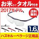 【あす楽】ハズキルーペ ラージ 1.6倍 クリアレンズ 2017モデル 1年保証 プリヴェAG h