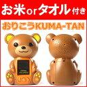【あす楽】 (送料無料) おりこうクマタン おりこうKUMA-TAN ギフト包装可 プレゼント コミ