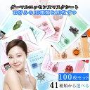 【期間限定セール】送料無料!【DERMAL 41種100枚】...