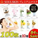 84%SALE【公式店】送料無料【SOULSKIN 100枚...