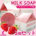 [DERMAL JAPAN(SIZENA)] ストロベリー ミルク ソープ(Strawberry M
