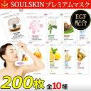 【公式店】送料無料【SOULSKIN 200枚】潤い!シート...