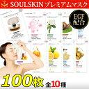 【公式店】送料無料【SOULSKIN 100枚 マスクシート...