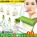 アロエベラ 99% モイスチャージェル 300ml+3個アロエ ジェル/保湿ジェル/大容量 ジェル/韓国コスメ/1000pokiri