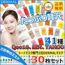 【公式店】【30枚 送料無料】【DERMAL】★全41種*お...