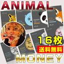アニマル/マネマスクパック16枚セット★4種選べる各4枚入り★送料無料