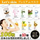【公式店】送料無料【Let`s skin 100枚 マスクシート】EGF配合のプレミアムエッセン