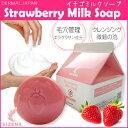 【ゴールデンウィーク限定価格】[DERMAL JAPAN(SIZENA)] ストロベリー ミルク ソ