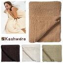 カシウェア キング ブランケット キングサイズ Kashwere King Blanket マイクロファイバーを使用し極上の肌触りのブランケットです。お祝い返し...