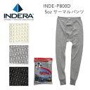 INDERA インデラ 5オンスサーマルパンツ 【西日本】