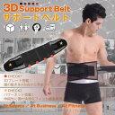 腰痛 コルセット サポーター 矯正 ぎっくり腰 ベルト サポート ヘルニア 予防