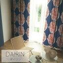 ダイリン (V1245・V1246) (S) デザインカーテン 洗える! 幅100×丈260cm以内でオーダー DESIGN LIFE 引っ越し 新生活 お買い物マラソン