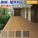 【屋外用】サンゲツ クッションフロア ウッドパターン PX801〜PX804 (R) 【生地サンプル】