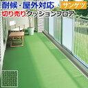 【屋外用】サンゲツ クッションフロア ターフ調 PX550 (R) 【生地サンプル】