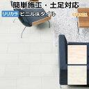 リリカラ ビニル床タイル レイフロア(E) STONE1【無料生地サンプル】