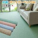 カーペット 6畳 抗菌カーペット 絨毯6畳 じゅうたん6畳 ラグカーペット 丸巻きカーペット 日本製カーペット カーペット