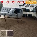 オーダーカーペット サンゲツ カーペット 絨毯 じゅうたん ラグ マット サンアクロス 約364×350cm ナイロン 編み 柄 防汚性 半額以下