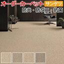 オーダーカーペット サンゲツ カーペット 絨毯 じゅうたん ラグ マット サンホリデー 約200×350cm 抗菌 防臭 ループパイル