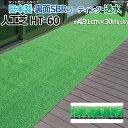 透水 人工芝 芝生 ロールタイプ タフト芝 簡単施工 HT-60(R) 反売り 国産 屋外用 デッキ お庭の雑草対策に マンション ベランダ 約幅91cm×30m