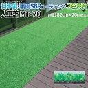 人工芝 芝生 ロールタイプ タフト芝 簡単施工 MT-70(R) 反売り 2色混合 国産 屋外用 デッキ お庭の雑草対策に マンション ベランダ 約幅182cm×20m