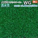 スパックターフ WG (R) 人工芝 約1.8m幅×20m 透水シリーズ 東レ 一般家庭やパブリックスペースに