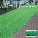 人工芝 芝生 ロールタイプ タフト芝 簡単施工 WT-1000(R) 反売り 国産 屋外用 デッキ お庭の雑草対策に マンション ベランダ 約幅182cm×20m