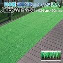 透水 人工芝 芝生 ロールタイプ タフト芝 簡単施工 WTH-750(R) 反売り 国産 屋外用 デッキ お庭の雑草対策に マンション ベランダ 約幅91cm×20m