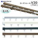 アルミカーテンレール V20 工事用セット タチカワ ダブル天井付約182cm 色選べる 個人宅配送不可