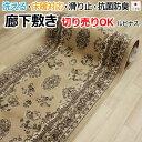 ルピナス(Dy) オーダー 廊下敷きカーペット ベージュ  約80cm幅 ご希望の長さにて切り売り 日本製絨毯