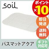 soil aqua ソイル バスマット アクア ポイント10倍 珪藻土 吸水 速乾 防菌 足拭き お風呂マット JIS-B254