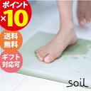 soil Bath Mat ソイル バスマット 厚手 珪藻土 速乾 吸水 防菌 お風呂 足拭きマット JIS-B137