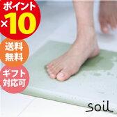 soil Bath Mat ソイル バスマット 厚手珪藻土 速乾 吸水 防菌 お風呂 足拭きマット JIS-B137