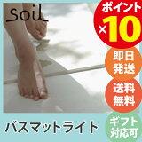 ��åԥ�����̵�� ����̵�� ¨��ȯ�� �ݥ����10�� soil ������ �Х��ޥå� �饤�� ������ ��������Ź ���� ���� ®�� Ĵ�� ����Ū �Х����� BATH MAT light