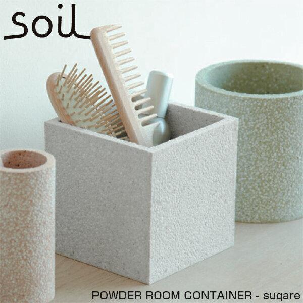 soil ソイル パウダールームコンテナ スクエア 珪藻土 理容 美容 容器 ボックス ケース 角型