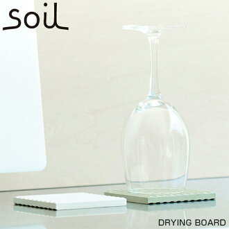 soil ソイル 珪藻土 ドライングボード SOIL DRYING BOARD 乾燥 キッチン用品 雑貨 水切り板 10P05Sep15