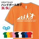 ショッピング男子 ハンドボール Tシャツ ドライ 3L 4L 5L オリジナル 名入れ メンズ 男 【HOL 男子 B】 サークル クラブ チーム