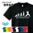 空手 Tシャツ ドライ オリジナル 名入れ レディース 女 【HOL 女子】 サークル クラブ チーム