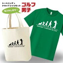 ゴルフ ドライ Tシャツ トートバッグ セット 名入れ メンズ 男 【HOL 男子】 入部 サークル クラブ チーム