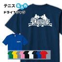 ショッピングテニス テニス Tシャツ ドライ オリジナル 名入れ メンズ レディース 【WE COME】
