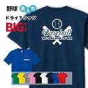 ショッピング野球 野球 Tシャツ ドライ 3L 4L 5L オリジナル 名入れ ベースボール メンズ レディース 【WE COME B】