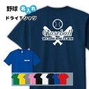 ショッピングサークル 野球 Tシャツ ドライ オリジナル 名入れ無料 ベースボール メンズ レディース 【WE COME B】 入学・入部・サークル・クラブ