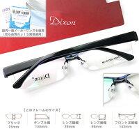 【送料無料】メガネ度付き/度なし/伊達メガネ/pc用レンズ対応/【メガネ通販】DixonCollectionEyewearハーフリムD.blueダブルブリッジ眼鏡一式《今だけ送料無料》【smtb-m】