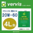 バービス クラシック 20W-60 4L