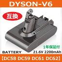 大容量 2200mAh 21.6V サムスンセル使用 DYSON ダイソン V6 互換 バッテリー DC58 DC59 DC61 DC62