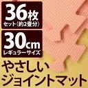 やさしいジョイントマット 約2畳(36枚入)本体 レギュラーサイズ(30cm×30cm) ピンク単色 〔クッションマット 床暖房対応 赤ちゃんマット〕[代引不可...