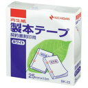 (まとめ) ニチバン 製本テープ<再生紙>契約書割印用 25mm×10m 白 BK-2535 1巻 【×10セット】[代引不可]