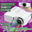 マルチプロジェクター(小型本格派高画質プロジェクター) LED投影 コンパクトサイズ ホワイト(白)[代引不可]
