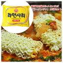 【オットゥギ】ラーメンサリ (鍋物用ラーメン) 15袋セット[代引不可]