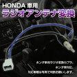 ホンダ車用 HONDA車用 ラジオアンテナ変換ハーネス コード[代引不可]